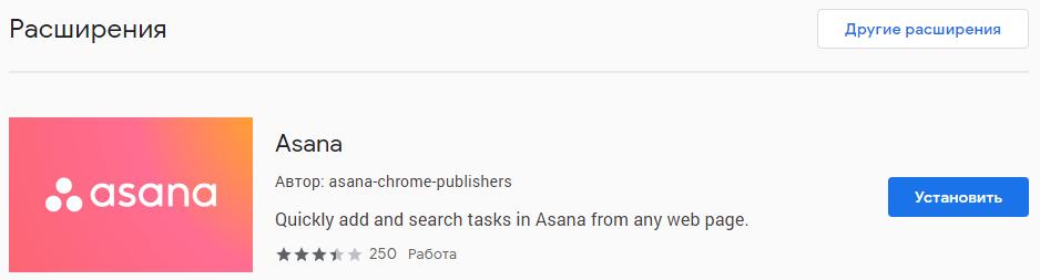 Расширение Asana в Google Chrome