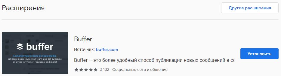 Расширение Buffer в Google Chrome