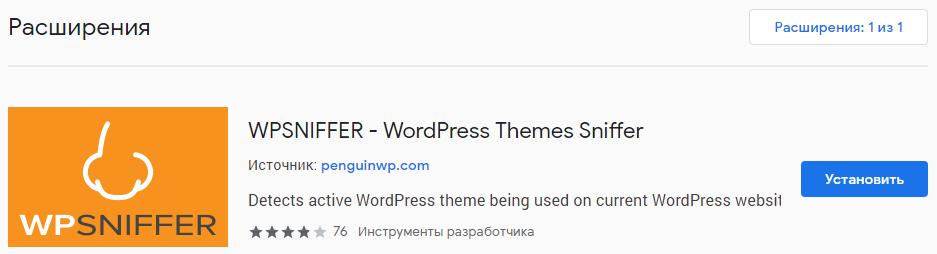 Расширение WPSniffer в Google Chrome