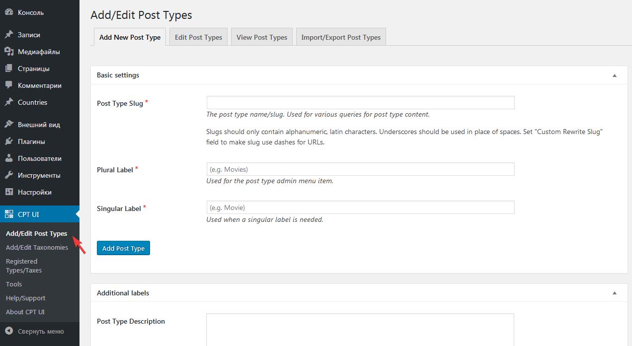 Создание пользовательского типа записей в плагине Custom Post Type UI