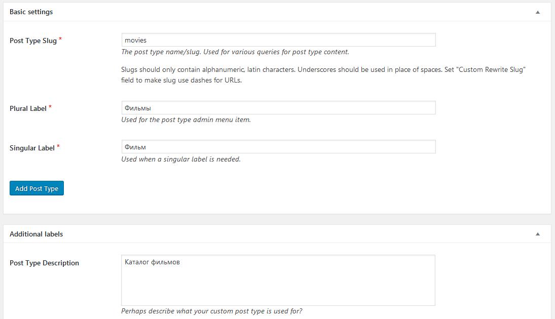 Создание пользовательского типа записи в плагине Custom Post Type UI