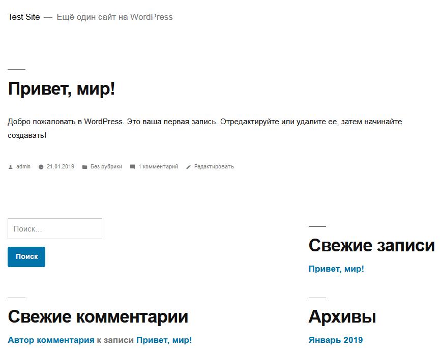 Главная страница WordPress-сайта