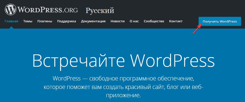 Как создать сайт на WordPress: руководство для начинающих