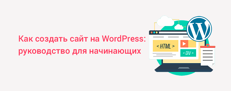 Сайт https://ru.wordpress.org