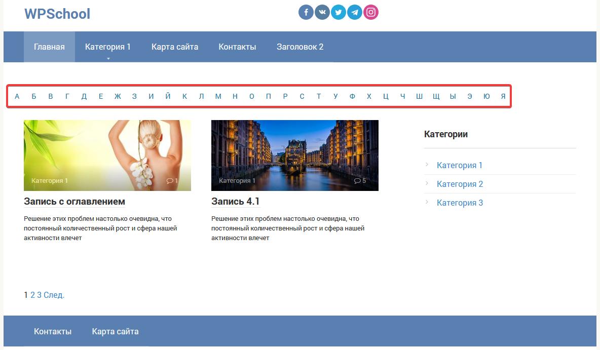 Алфавитная пагинация на главной странице сайта