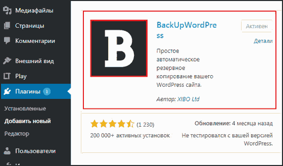 BackUpWordPress иконка