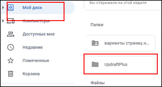 новая директория UpdraftPlus