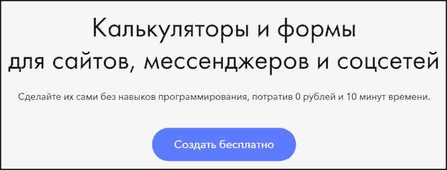 онлайн плагин ucalc