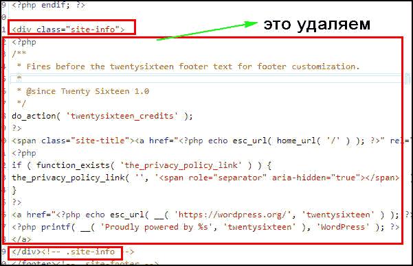 блок кода для удаления