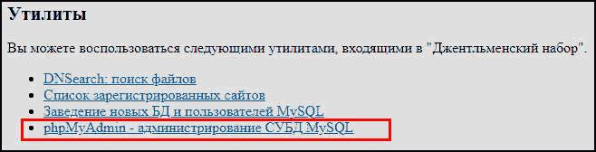 переход в php myadmin