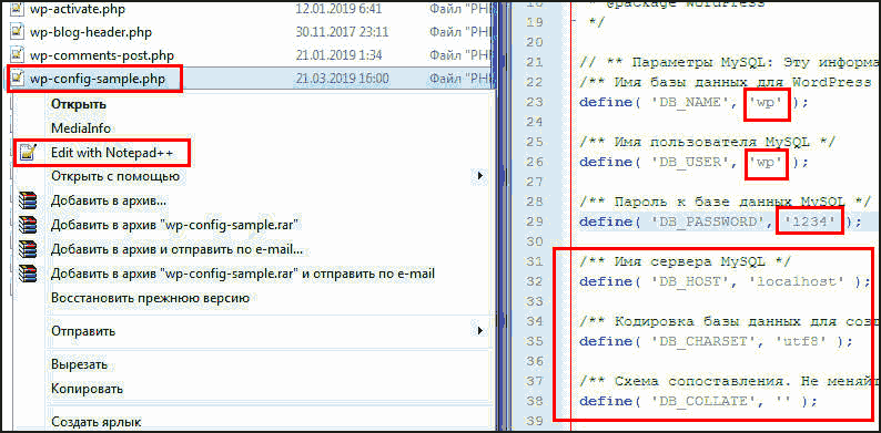 правка файла wp-config