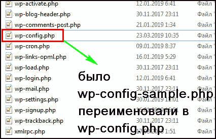 переименовываем wp-cinfig