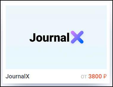 шаблон journal x