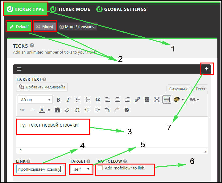 добавление текста в плагине бегущей строки wordpress