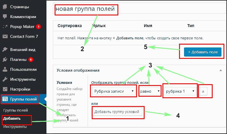 Обзор плагина для создания произвольных полей на wordpress подробная инструкция и обзор дополнительных инструментов