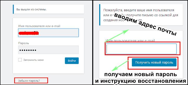 восстановление пароля по e-mail