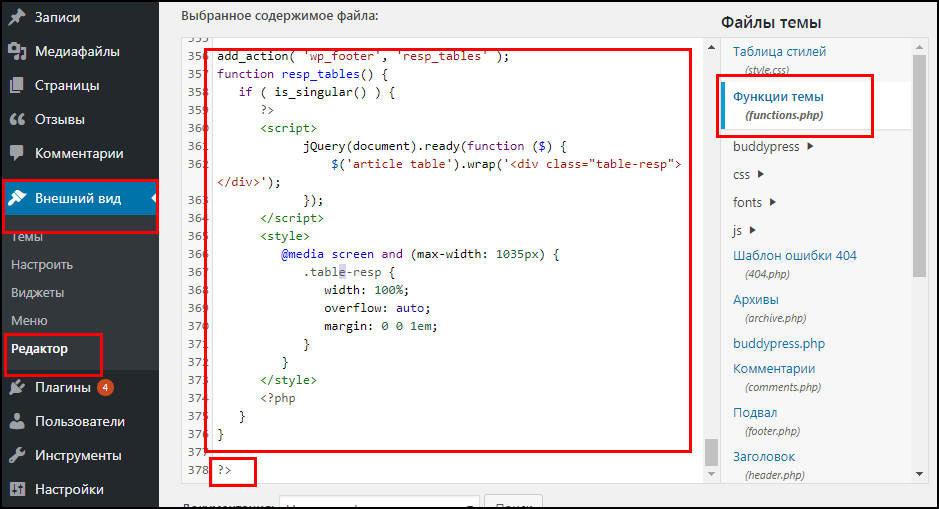 Лучшие решения для создания адаптивных таблиц на движке wordpress: css, плагином и при помощи JS