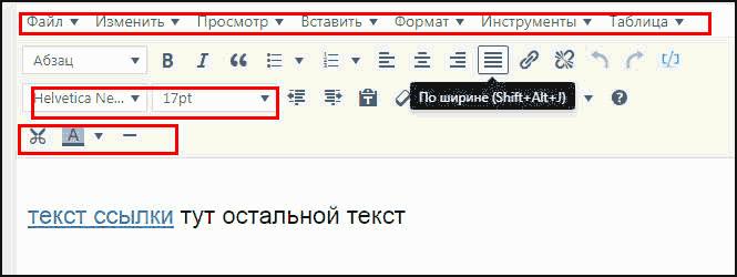 внешний вид нового редактора wordpress