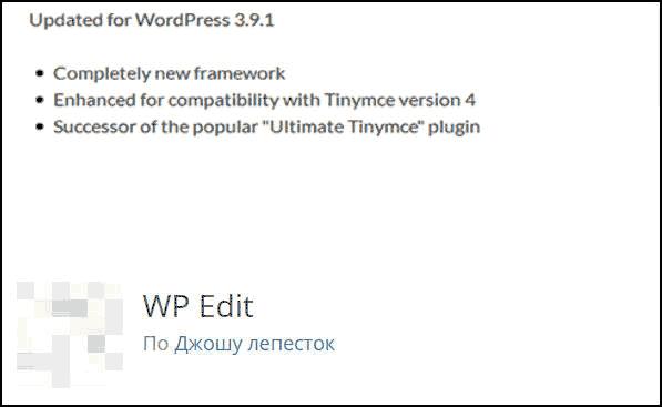 скачать wp-edit