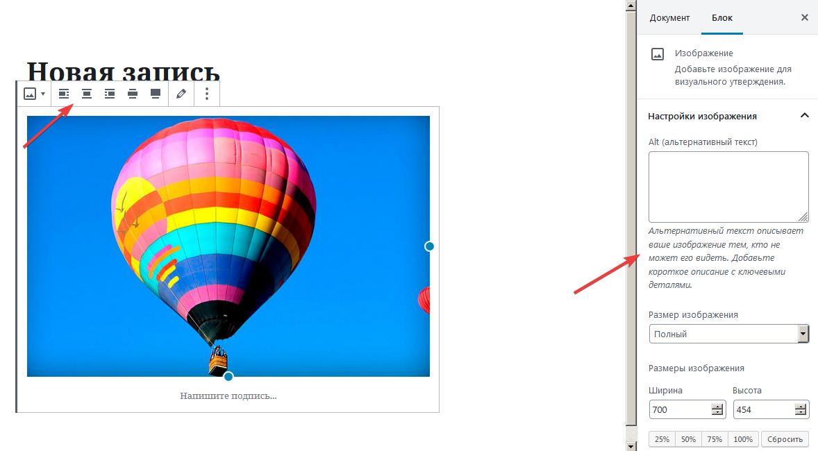 Настройка изображения в блоке Изображение