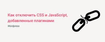 Исходный код страницы WordPress-сайта