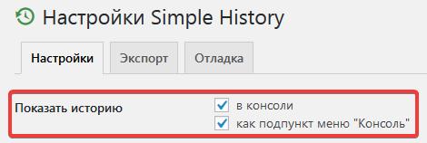 Выбор места показа активности в плагине Simple History