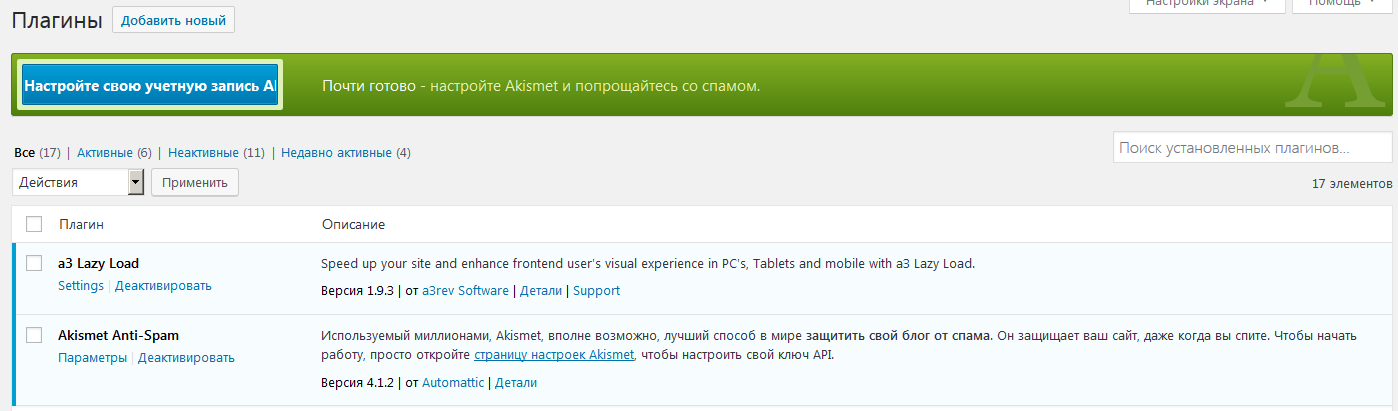 Список плагинов на сайте WordPress