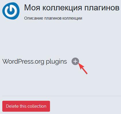 Добавление плагинов в коллекцию на wpcore.com