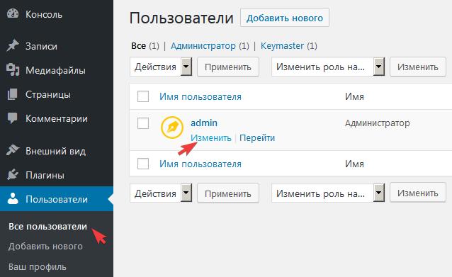 Профиль пользователя WordPress