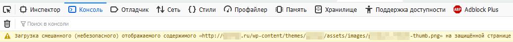 Смешанное содержимое в Консоли браузера