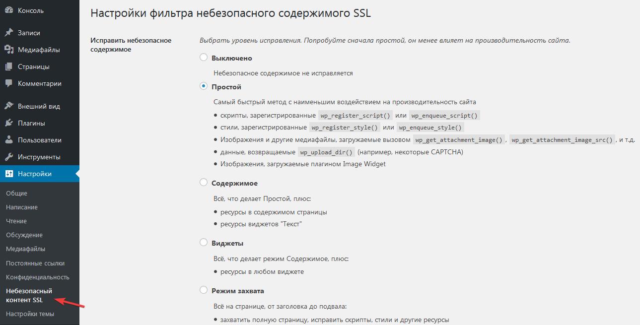 Настройкаа плагина SSL Insecure Content Fixer
