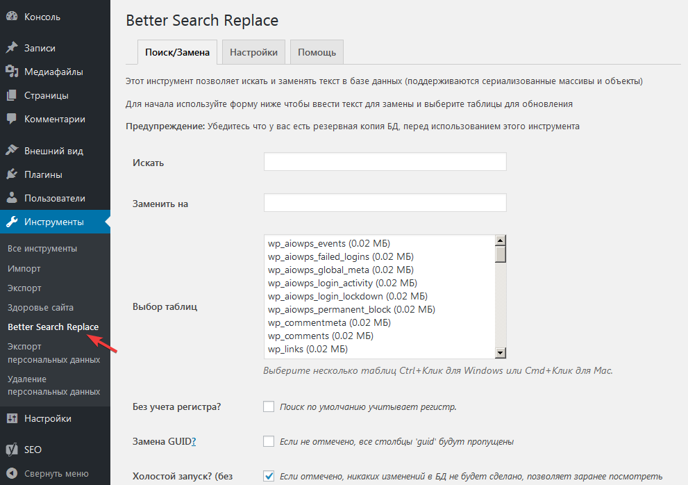 Замена в плагине Better Search and Replace