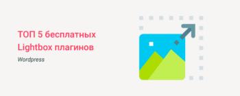 Бесплатные WordPress Lightbox плагины