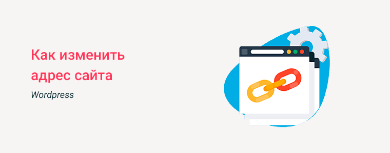 Как просто изменить адрес сайта WordPress
