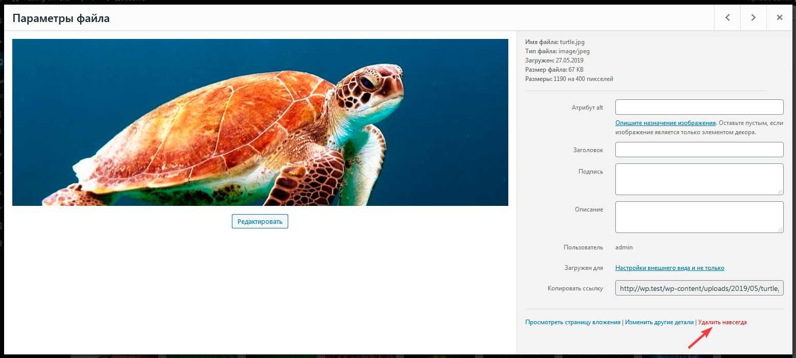 Удаление изображения из Медиабиблиотеки WordPress