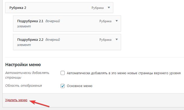 Удаление меню WordPress