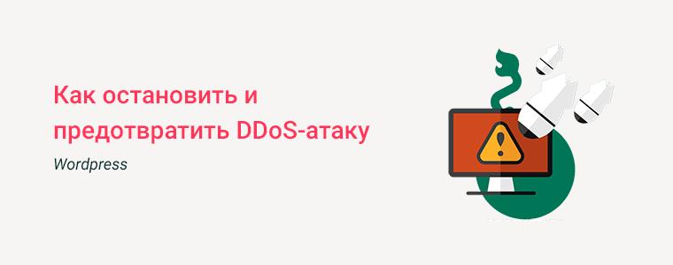 Как в WordPress справится с DDoS атакой