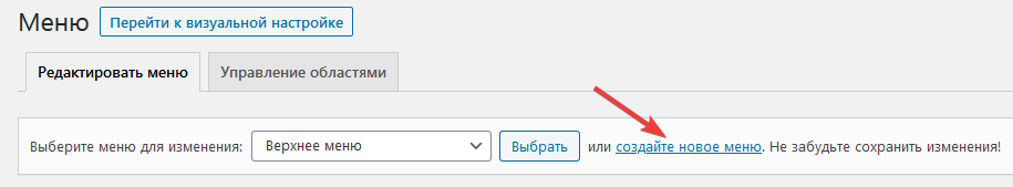 Раздел Меню WordPress