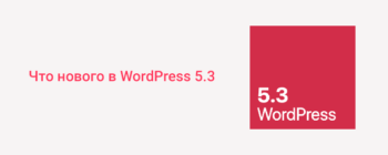Релиз WordPress 5.3