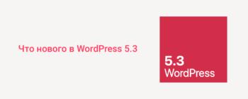 Релиз WordPress 5.3