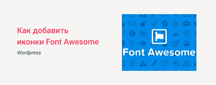 Как в WordPress подключить Font Awesome