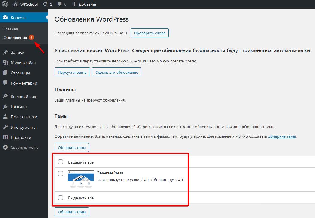 Новое обновление темы в админке WordPress