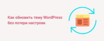 Как правильно обновить тему WordPress