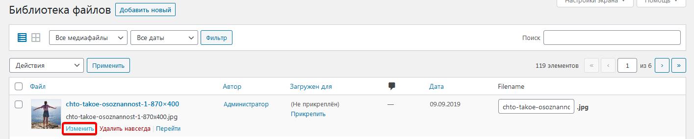Ссылка на редактирование медиафайла в медиабиблиотеке WordPress