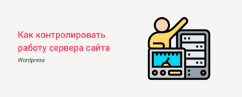Аптайм монитор для сайта WordPress
