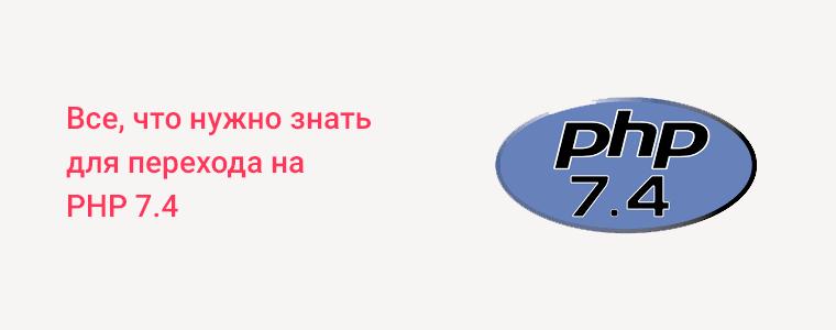Как перейти на PHP 7.4