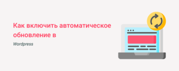 Как автоматом обновлять WordPress