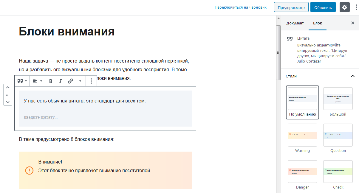 Редактор Гутенберг