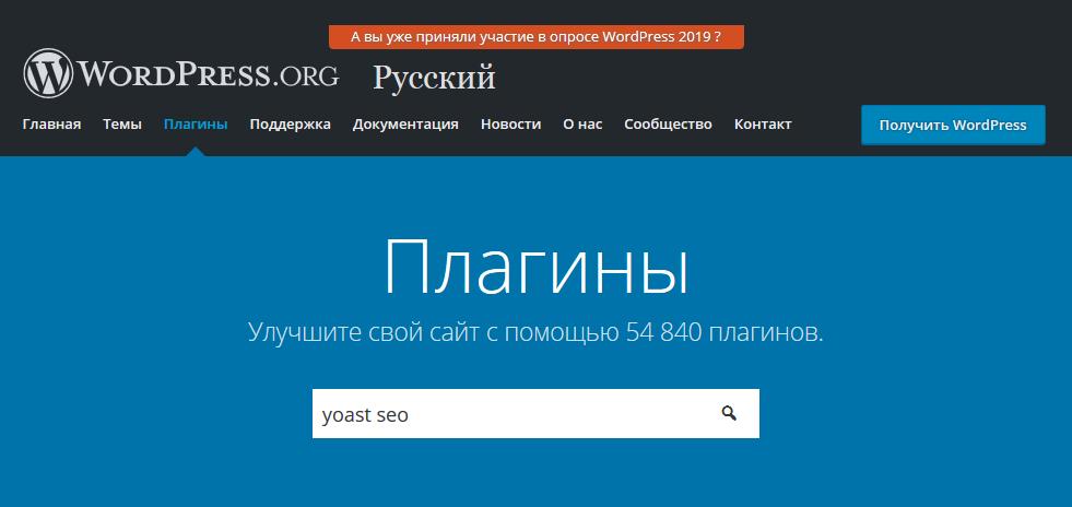 Поиск плагина на wordpress.org