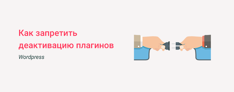 Запрет деактивации плагинов WordPress